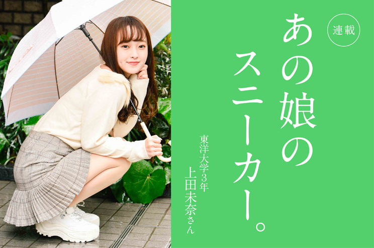 あの娘のスニーカー。 39人目東洋大学3年 上田未奈さん