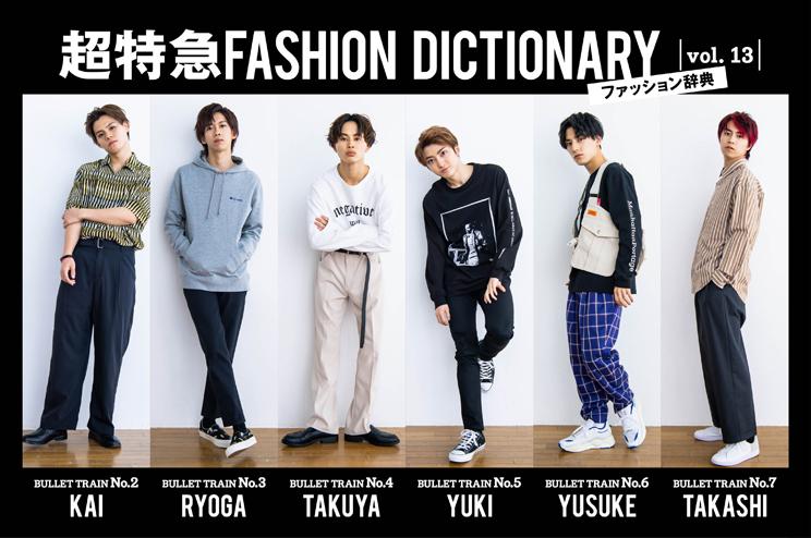 超特急FASHION DICTIONARY vol.13超特急カイ・ユーキ・ユースケ meets SHOES