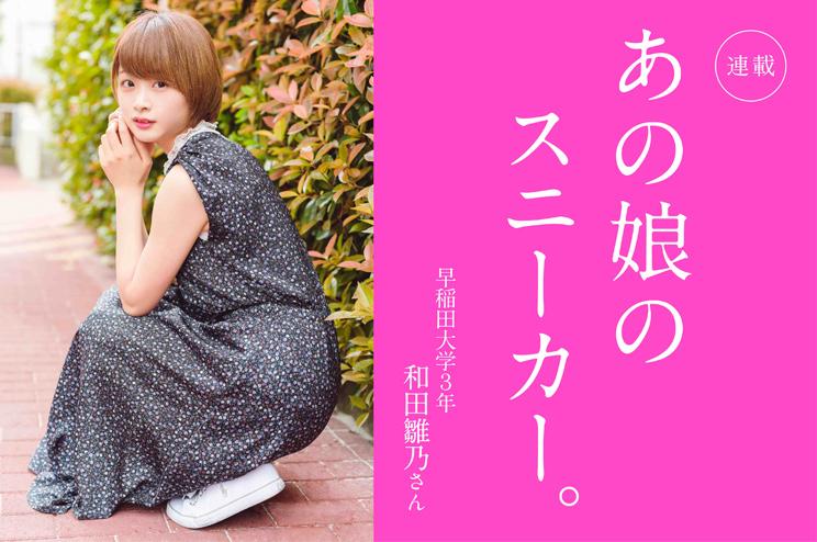 あの娘のスニーカー。 43人目早稲田大学3年 和田雛乃さん