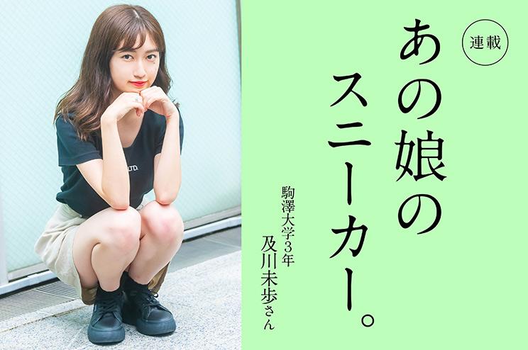 あの娘のスニーカー。 52人目駒澤大学3年 及川未歩さん