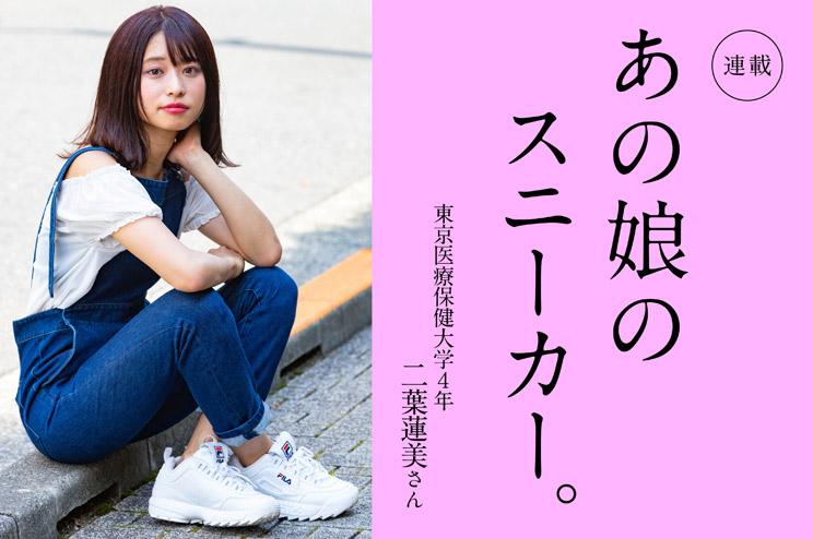 あの娘のスニーカー。 56人目 東京医療保健大学4年 二葉蓮美さん