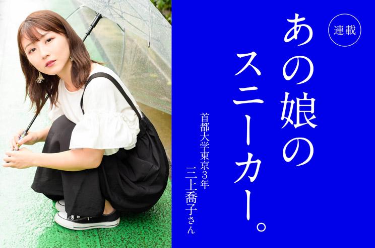 あの娘のスニーカー。 57人目首都大学東京3年 三上喬子さん