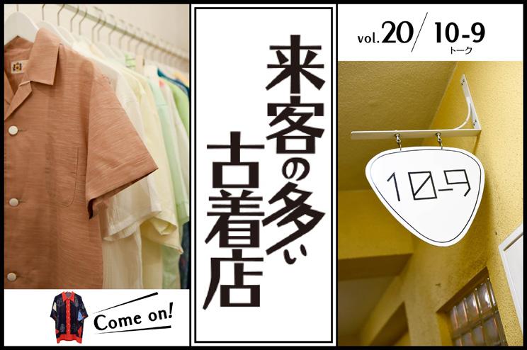 来客の多い古着店 vo.2010-9