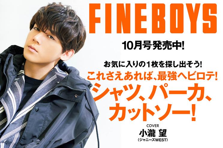 FINEBOYS10月号発売中!これさえあれば、最強ヘビロテ!シャツ、パーカ、カットソー!