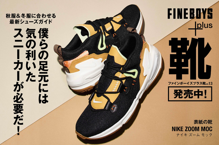 FINEBOYS+plus 靴vol.13発売中!僕らの足元には気の利いたスニーカーが必要だ!