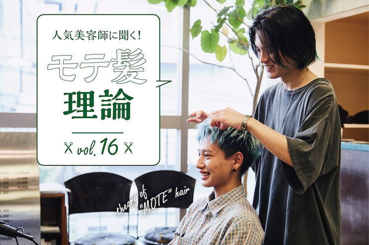 人気美容師に聞く!モテ髪理論 vol.16OOO YY(オーオ シカシカ)・Ryutaro/服が好きなキミへ! 個性派ハイトーンヘア