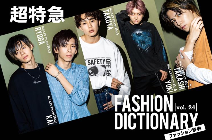 超特急FASHION DICTIONARY vol.24超特急カイ・ユーキ・タカシ meets SILVER ACCESARY