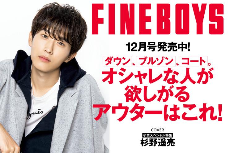 FINEBOYS12月号発売中!ダウン、ブルゾン、コート。オシャレな人が欲しがる アウターはこれ!