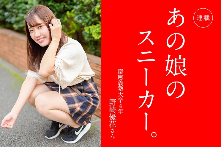 あの娘のスニーカー。 68人目慶應義塾大学4年 野崎優花さん