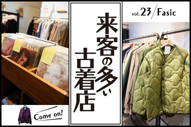 来客の多い古着店 vol.23ファジック