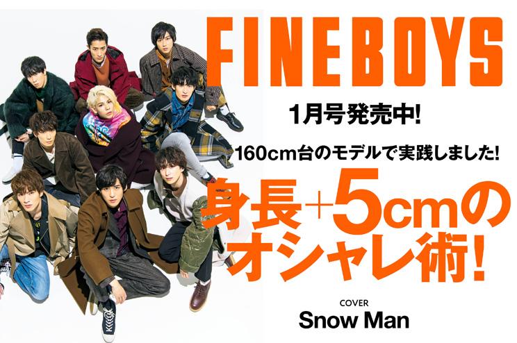 FINEBOYS1月号は12月9日(月)発売!身長+5cmのオシャレ術!