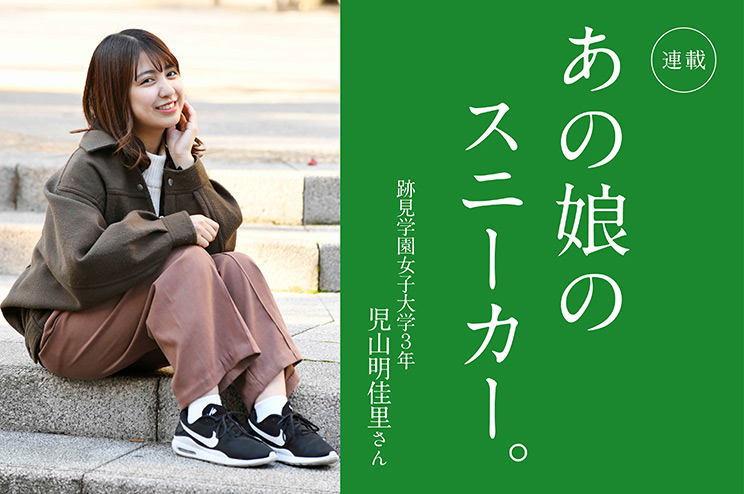 あの娘のスニーカー。 72人目跡見学園女子大学3年 児山明佳里さん