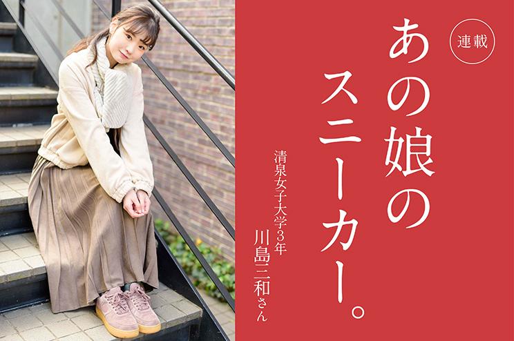 あの娘のスニーカー。 73人目清泉女子大学3年 川島三和さん