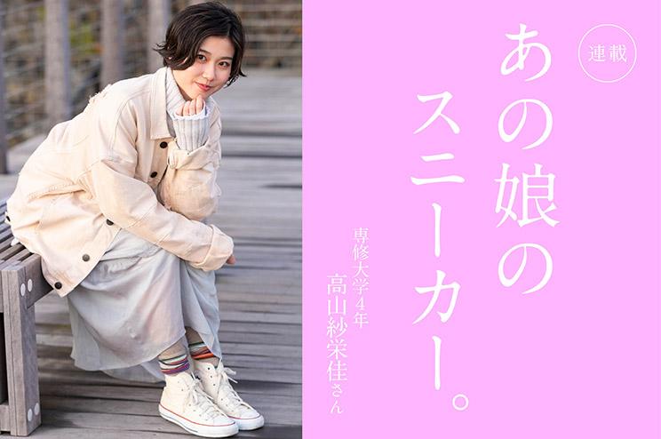 あの娘のスニーカー。 78人目専修大学4年 高山紗栄佳さん