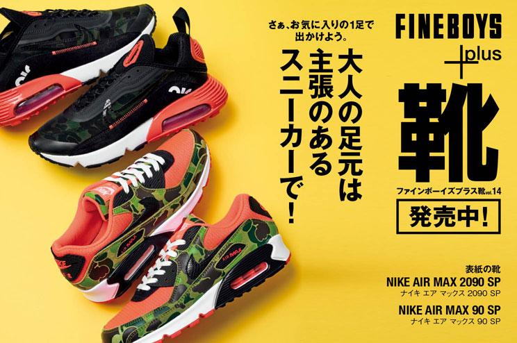 FINEBOYS +plus 靴vol.14発売中!大人の足元は主張のあるスニーカーで!