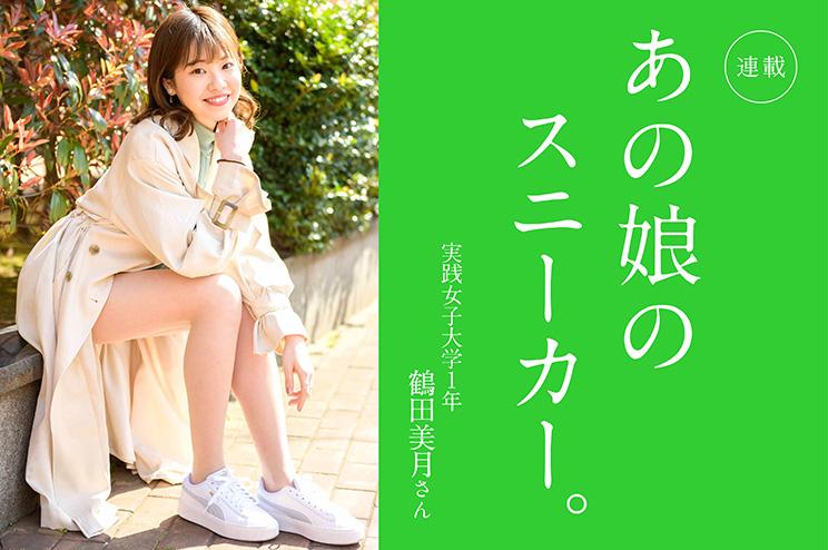 あの娘のスニーカー。 86人目実践女子大学1年 鶴田美月さん