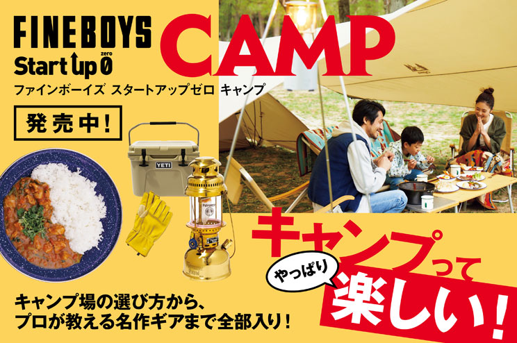 FINEBOYS Start up 0 CAMP(ファインボーイズ スタートアップゼロ キャンプ)発売中!キャンプってやっぱり楽しい!