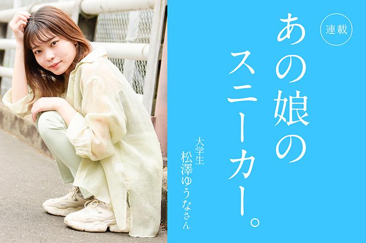 あの娘のスニーカー。 94人目大学生 松澤ゆうなさん