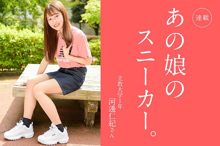 あの娘のスニーカー。立教大学1年 河邊仁紀さん