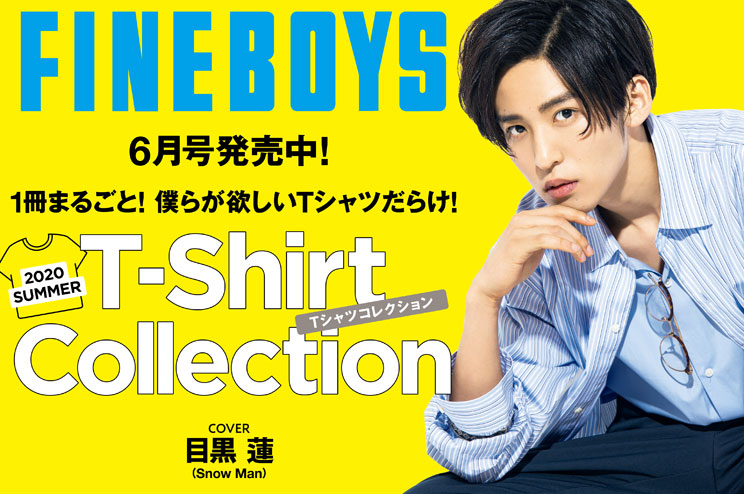FINEBOYS7月号は6月9日(火)発売!T-Shirt Collection