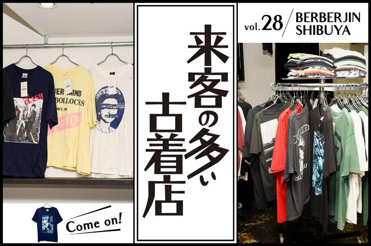 来客の多い古着店 vol.28ベルベルジン渋谷パルコ店