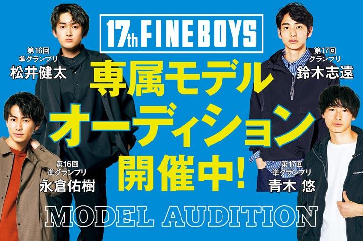 第17回FINEBOYS専属モデルオーディション開催!