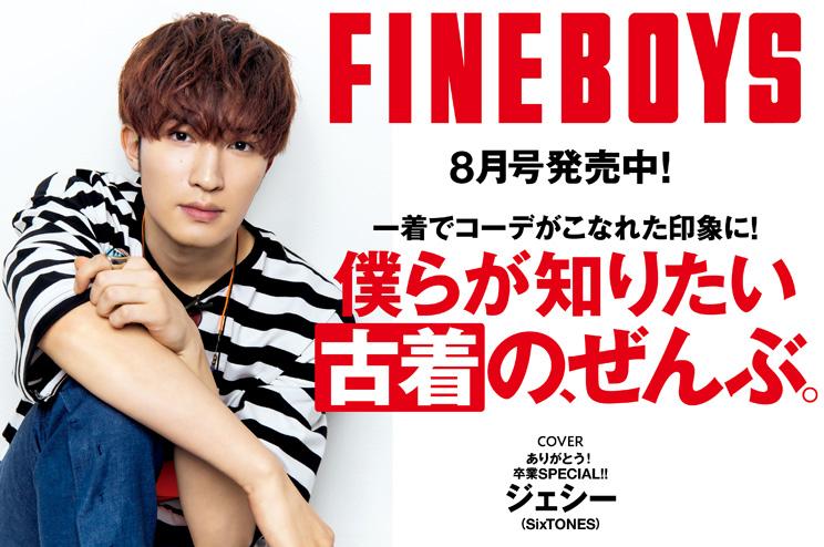 FINEBOYS8月号は7月9日(木)発売! 僕らが知りたい古着の、ぜんぶ。