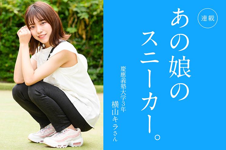 あの娘のスニーカー。 101人目慶應義塾大学3年 横山キラさん