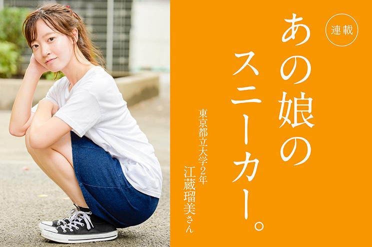 あの娘のスニーカー。 104人目東京都立大学2年 江蔵瑠美さん