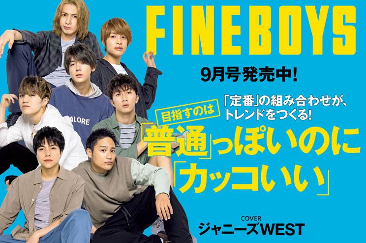 FINEBOYS9月号は8月6日(木)発売!目指すのは「普通」っぽいのに 「カッコいい」