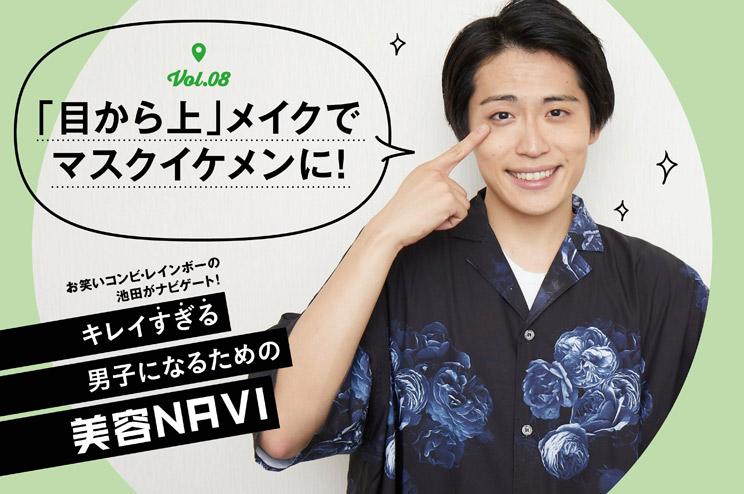 """キレイ""""すぎる""""男子になるための美容NAVI vol.8男子でもできる「目から上」メイクでマスク姿の目力UP!"""