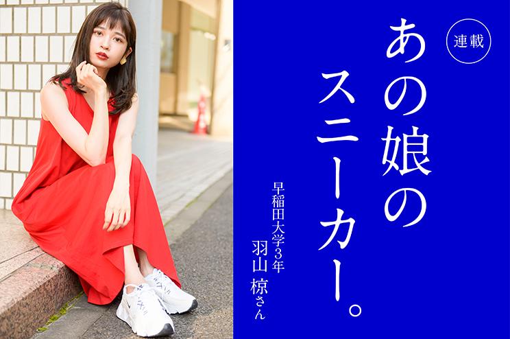 あの娘のスニーカー。 106人目早稲田大学3年 羽山 椋さん