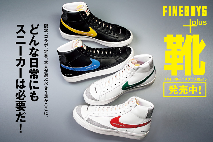 FINEBOYS +plus 靴vol.15発売中!どんな日常にもスニーカーは必要だ!