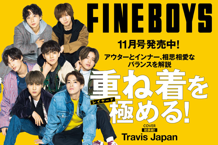 FINEBOYS11月号発売中!重ね着を極める!