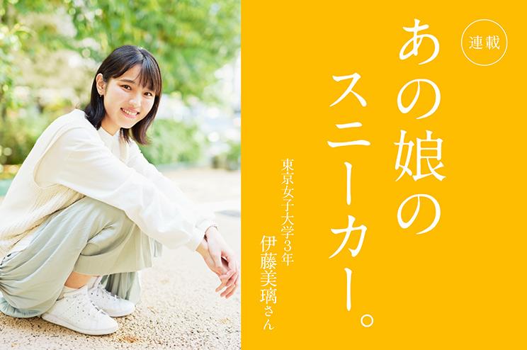 あの娘のスニーカー。 115人目東京女子大学3年 伊藤美璃さん