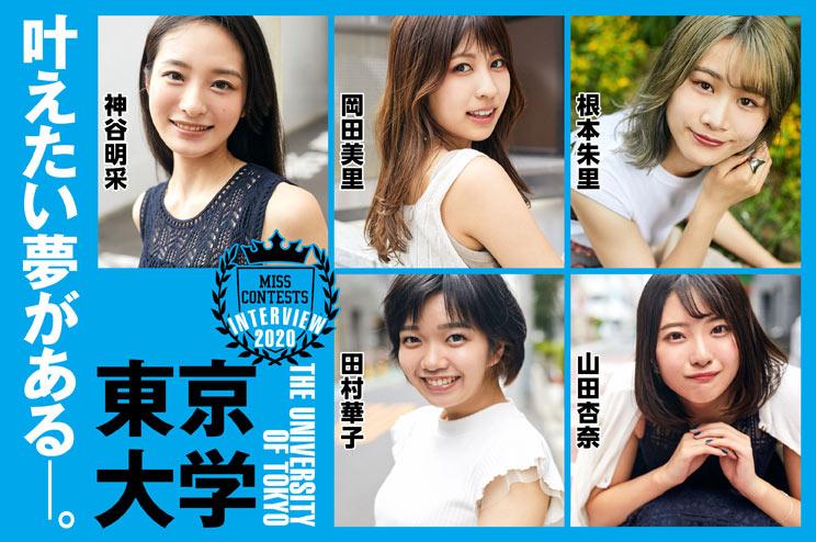 【ミス東大2020】才色兼備なファイナリスト5名の内面をもっと知りたい!