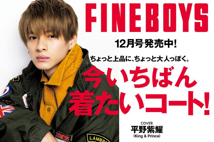 FINEBOYS12月号発売中! 今いちばん着たいコート!