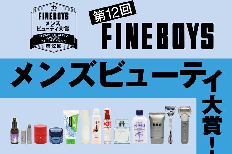 【一番使える美容アイテムが決定】第12回FINEBOYSメンズビューティ大賞!