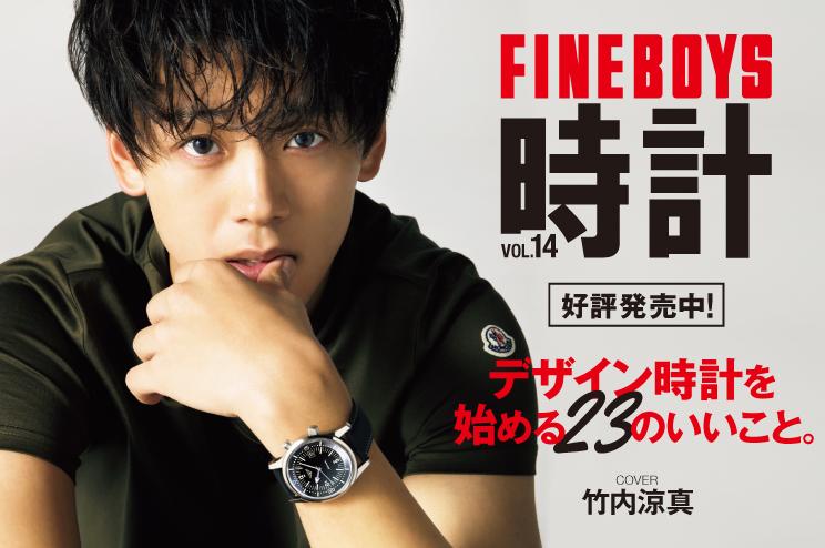 FINEBOYS時計 VOL.14 発売中!デザイン時計の魅力ってなんだろう?