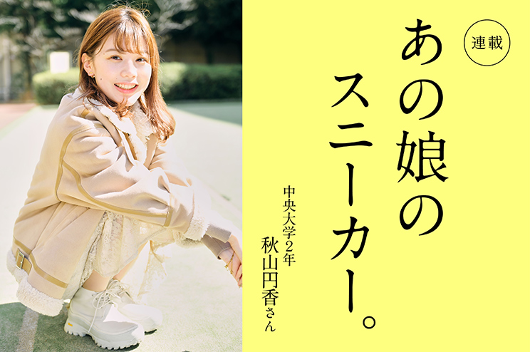 あの娘のスニーカー。 133人目中央大学2年 秋山円香さん