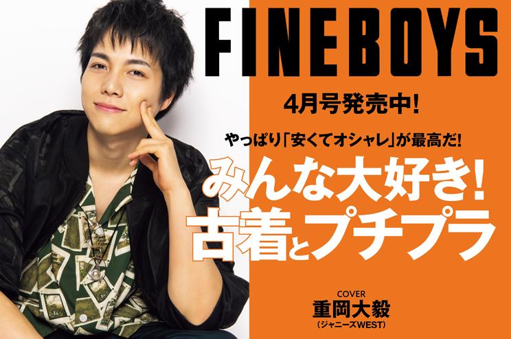 FINEBOYS4月号は3月9日(火)発売!  みんな大好き!古着とプチプラ
