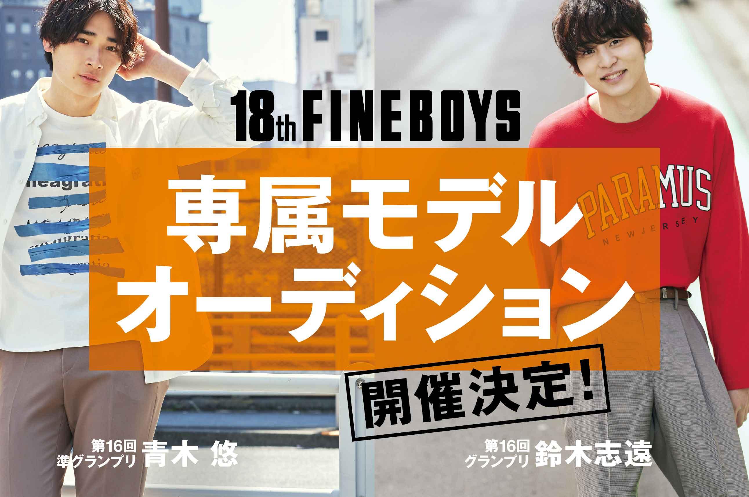 第18回FINEBOYS専属モデルオーディション開催!
