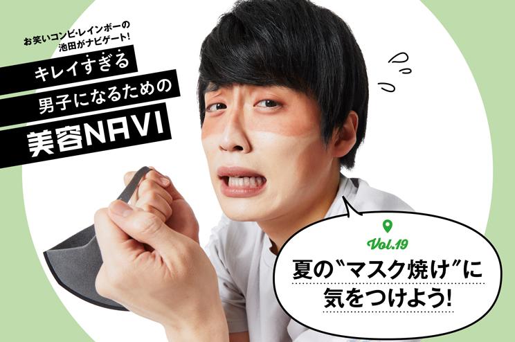"""キレイ""""すぎる""""男子になるための美容NAVI vol.19夏の""""マスク焼け""""に気をつけよう!"""