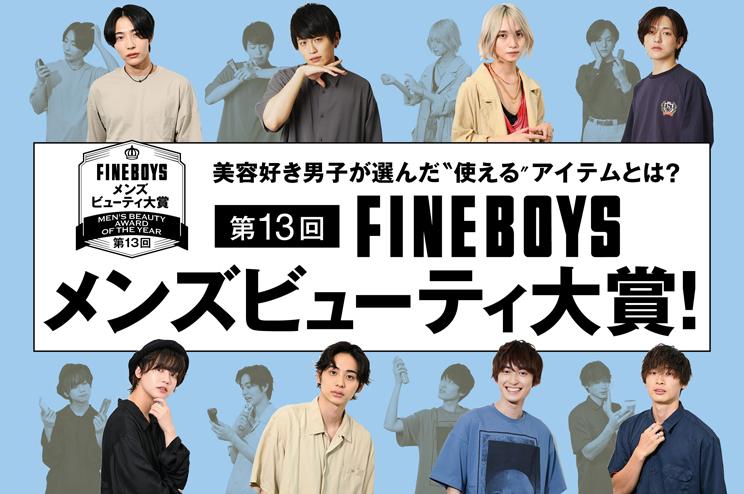 【夏の男子美容グッズはこれで完璧】第13回FINEBOYSメンズビューティ大賞!