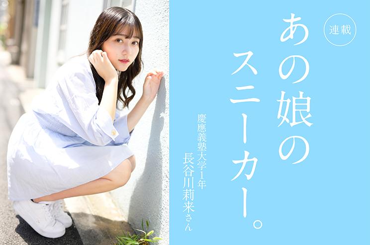 あの娘のスニーカー。 155人目慶應義塾大学1年 長谷川莉来さん