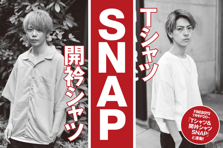 FINEBOYS7月号P20~「SNAP特集」と連動!おしゃれな人はみ~んなTシャツ&開衿シャツ!